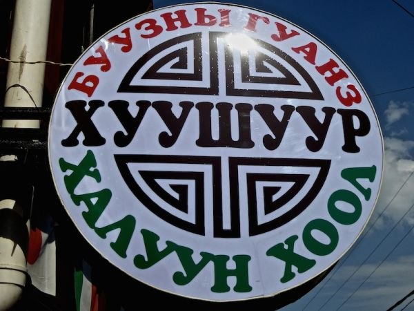 Signs in Ulan Bator advertising khuushuur and buuz